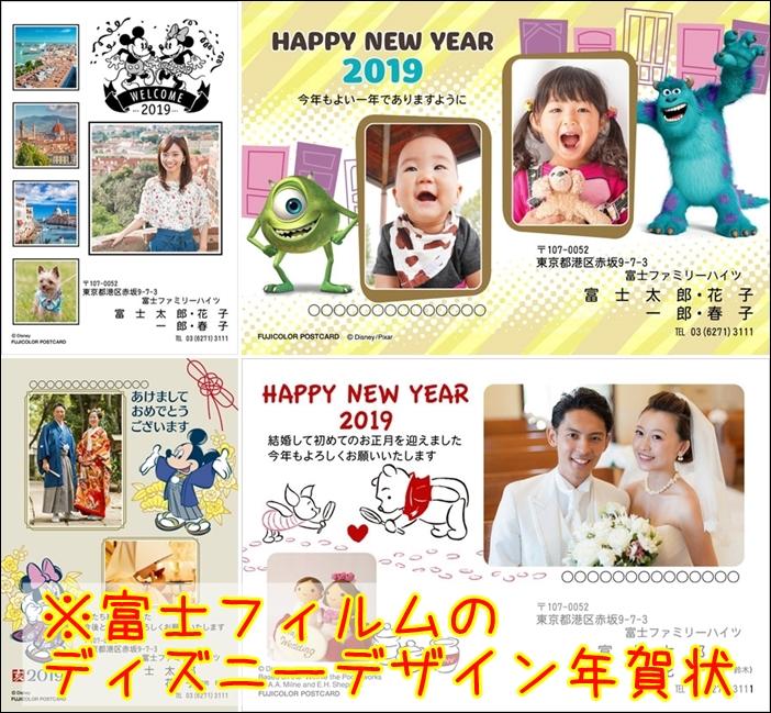富士フィルム年賀状のディズニーデザイン一例