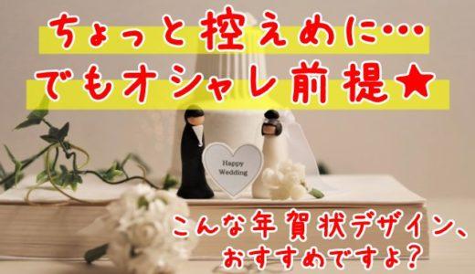 結婚報告の年賀状、控えめなデザインおすすめ15選!おしゃれ前提