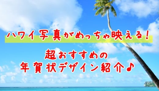 結婚報告年賀状+ハワイ【海外挙式やハネムーン写真】デザイン13選